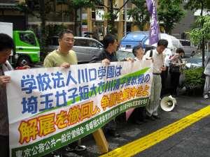 2010年5月27日学校法人川口学園前宣伝行動